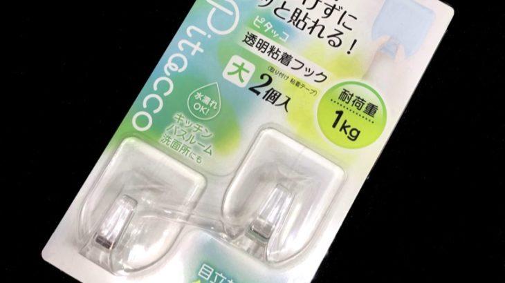 100均の『Pitacco 透明粘着フック 大 2個入』が目立たず丈夫で便利!