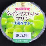 トーラクの『カップマルシェ 長野県産 シャインマスカットのプリン』が美味しい!
