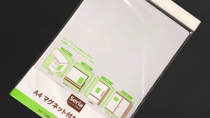 100均セリアの『A4 マグネット付カードケース』が冷蔵庫などに貼れて便利!
