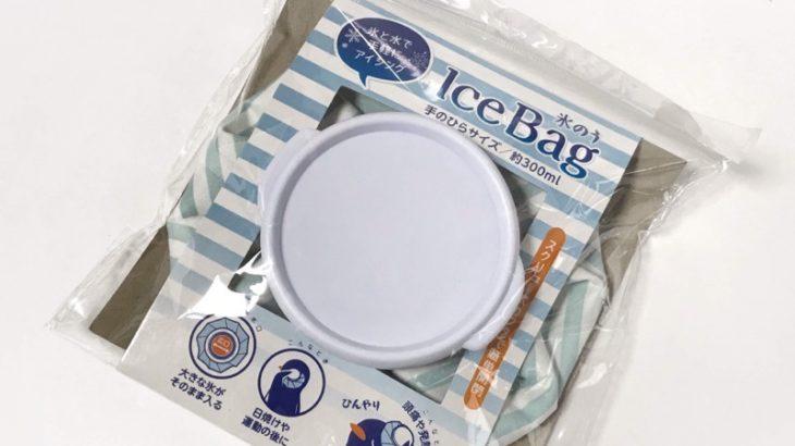 100均の『氷のう』が手のひらサイズでひんやり気持ちいい!