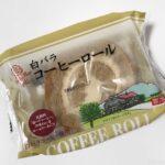 大山乳業の『白バラコーヒーロール』が超おいしい!