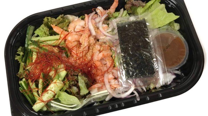 コストコの『シュリンプチョレギサラダ』がエビに野菜で超おいしい!