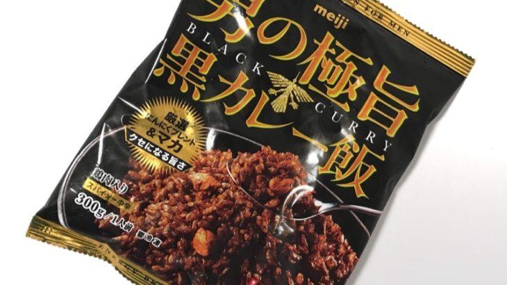 meijiの冷凍食品『男の極旨 黒カレー飯』が超おいしい!