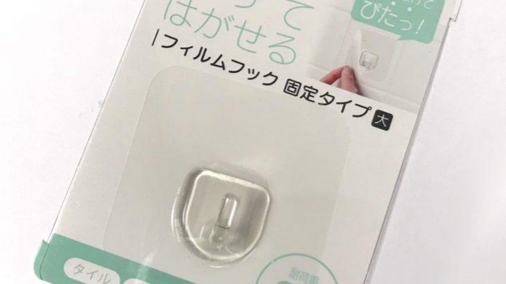 100均の透明フック『何度でも貼ってはがせるフィルムフック 耐荷重3kg 固定タイプ大』が便利!