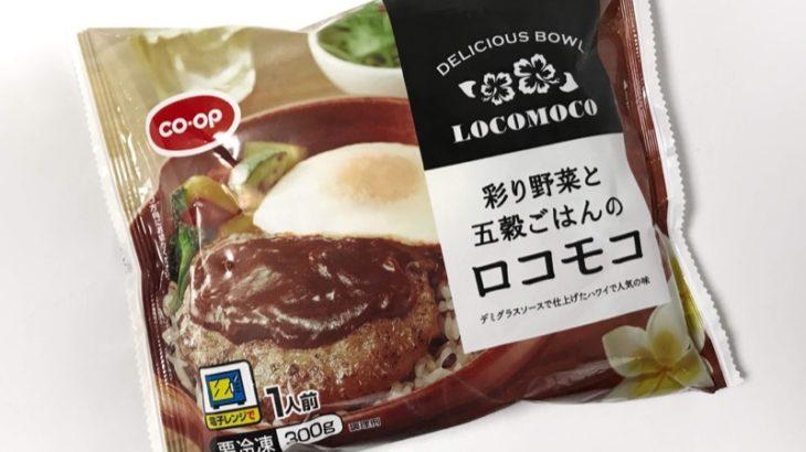 コープの冷凍食品『彩り野菜と五穀ごはんのロコモコ 1人前』が超おいしい!