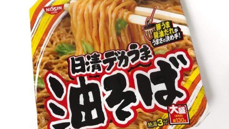 日清食品の『日清デカうま 油そば』がガッツリ美味しい!