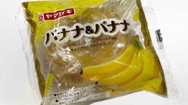 ヤマザキの『バナナ&バナナ』が超バナナの味で美味しい!