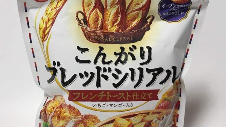 日清食品の『こんがりブレッドシリアル フレンチトースト仕立て』が懐かしい旨さ!