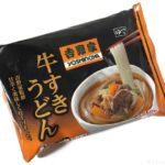 吉野家の冷凍食品『牛すきうどん』が甘いスープで超おいしい!