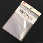 ダイソーのブックカバー『参考書・マンガ本サイズ(2個)』が厚手でB6サイズ!