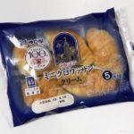 神戸屋の『神戸ミニクロワッサンクリーム5個入』がやさしい甘さで美味しい!