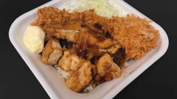 かつやの『生姜からあげだれのチキンカツ丼』が超おいしい!