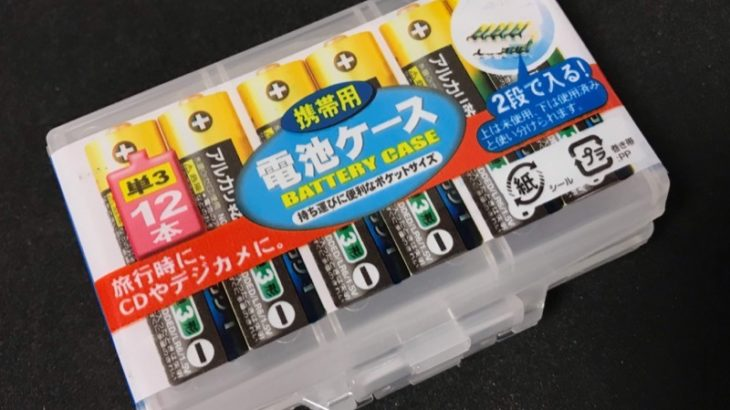 100均の『携帯用 電池ケース』が単三電池をコンパクトに収納できて便利!