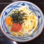 丸亀製麺の『明太チーズ釜玉』が辛甘に溶けるチーズで美味しい!
