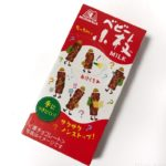 森永製菓の『ベビー小枝(ミルク)』が超おいしい!