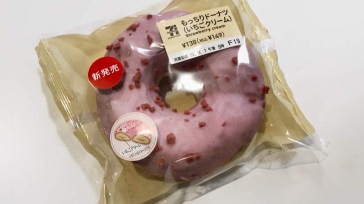 セブンイレブンの『もっちりドーナツ(いちごクリーム)』が美味しい!