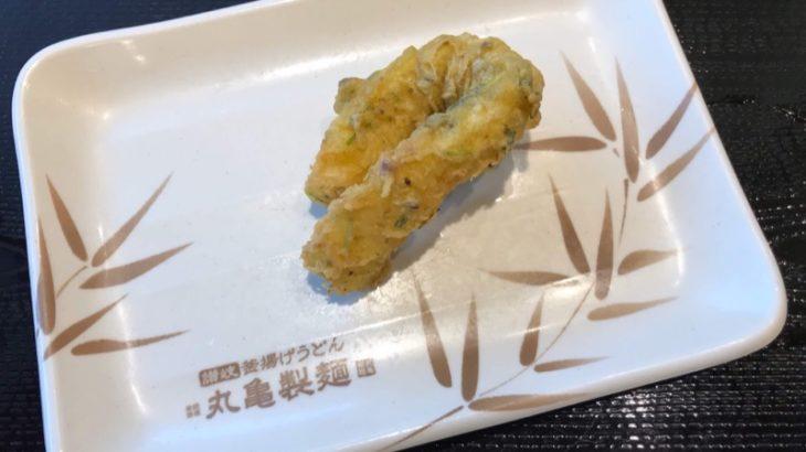 丸亀製麺の『山椒の天ぷらシリーズ(いか)』が柔らかくて香りが良い!