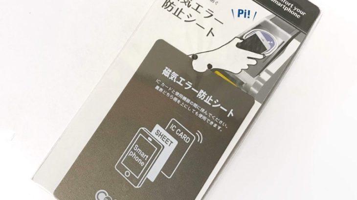 100均の『磁気エラー防止シート』がカードサイズで挟むだけで便利!