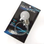 100均でフレキシブルアームにLEDの『USBバルブライト』がやさしい明るさで良い!