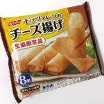 ニッスイの『モッツァレラのチーズ揚げ(生協限定品)』が超おいしい!