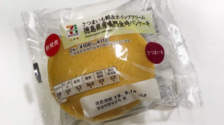 セブンイレブンの『さつまいも餡&ホイップクリーム 徳島県産鳴門金時パンケーキ』が甘くて美味しい!