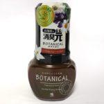 小林製薬の『お部屋の消臭元 ボタニカル』がオシャレなデザインで大人な香り!