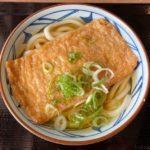 丸亀製麺の『きつねうどん』が甘い揚げにうどんで超おいしい!