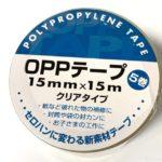 100均の『OPPテープ(5巻)』が切りやすくて便利!