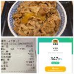 吉野家の牛丼並盛がPayPay支払いで実質300円以下で増税前よりお得!