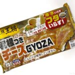 大阪王将の冷凍食品『羽根つきチーズGYOZA』が餃子の中にチーズで超おいしい!