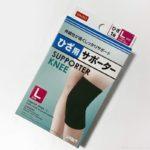 ダイソーの『ひざ用サポーター』が100円で伸縮する厚めの生地で良い!