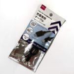 ダイソーの『Type-C→Lightning充電専用ケーブル』が2.4A対応でiPhone充電に便利!