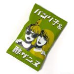 オーサムストアの『バジリ子&酢ザンス』が'酸っぱ濃いおかきで美味しい!