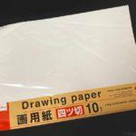 ダイソーの『画用紙 四ツ切 10枚』が大きなサイズでたっぷりで便利!