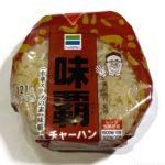 ファミマの『味覇チャーハン』のおむすびがパラパラ美味しい!