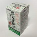 コストコで『阪本漢法の漢方便秘薬 大黄甘草湯 漢方製剤』は量がたっぷり!
