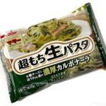 日清製粉の『マ・マー 超もち生パスタ4種チーズとほうれん草の濃厚カルボナーラ』が超おいしい!