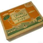 コープの『ミックスキャロットドーナツ』がフルーティで美味しい!