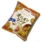 カルビーの『オニオンリングスナック うましお味』がサクサク美味しい!