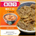 スマニューで『吉野家の牛丼(並盛)無料クーポン』が当たってタダ飯を頂きました!
