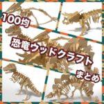 100均の『恐竜 ウッドクラフト』まとめ!4種類並べてカッコイイ!