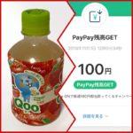 コカコーラ自販機の『秋のPay祭り』でPayPay支払いで100円キャッシュバック!