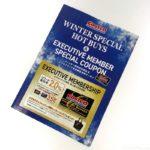 コストコで『ウインター特別割引商品&エグゼクティブ会員限定特別クーポン』をもらいました!