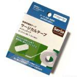 セリアの『サージカルテープ メッシュタイプ』が細くて丈夫で便利!