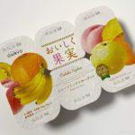 オハヨーの『おいしく果実フルーツミックスヨーグルト』が超おいしい!