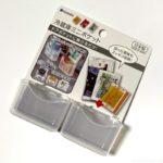 100均の『冷蔵庫ミニポケット 2P』がワサビ等の小物入れに便利!