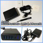 アンカーの『Anker PowerPort I PD – 1 PD & 4 PowerIQ』がいっぱい充電できて便利!