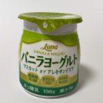 日本ルナの『バニラヨーグルト マスカット オブ アレキサンドリア』が超おいしい!