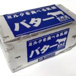 コストコの『ミルクを食べる乳酪バター(450g)』が業務用サイズで超おいしい!