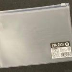 100均の『EVA CASE』が柔らかい袋にチャック付きで便利!